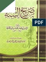 Shru Sunnah - Imam Athabari