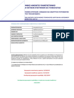 ΣΔΥ50 - ΓΕ1 2015-2016 - Ενδεικτικές Απαντήσεις