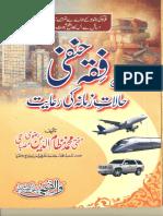 fiqa.e. hanfi.pdf