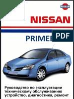 vnx.su-primera-p12-2004_Часть1.pdf