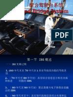 第八章 Ins Ibs综合驾驶台系统
