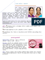 Tamil Samayal Pdf File
