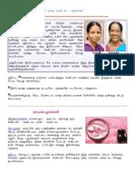 File tamil samayal pdf