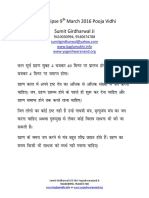 Sunderkand in Hindi Pdf Gitapress Gorakhpur