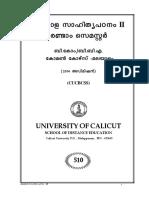 B.com -BBA Malayala Sahithya Padnam -II