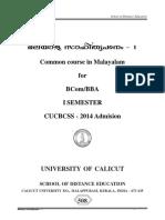 Malayala Sahithya Padanam Study Material 21feb2015