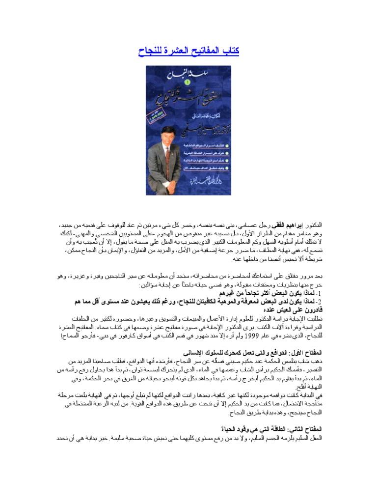كتاب جرعات من الحب pdf