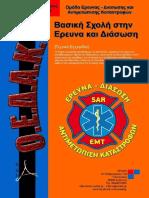 Εγχειριδιο Ερευνας-Διασωσης [ΟΕΔΑΚ