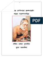 Triplicane Periyava - Sri Govinda Damodara Swamigal Stothram