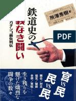 【立読】鉄道史の仁義なき闘い