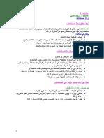 المحاضرة 8