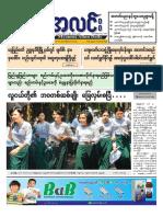 Myanma Alinn Daily_ 10 March 2016 Newpapers.pdf