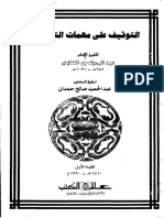 'Abd al-Ra'uf al-Munawi Technical lexicon of Sufism in Arabic