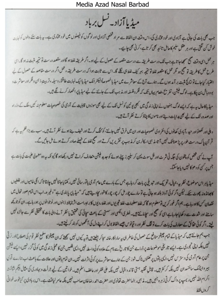essays in urdu language benifit and bad effect of science Urdu (/ ˈ ʊər d uː / urdu: اُردُو ‬ ‎ ala-lc: urdū ( listen)—or, more precisely, modern standard urdu—is a persianised standard register of the hindustani language it is the official national language and lingua franca of pakistanin india, it is one of the 22 official languages recognized in the constitution of india, having official status in the six states of jammu and.