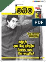 Samabima 63 Issued (2016 March )