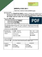 教育部臺灣獎學金申請表(範本)