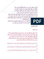 قاموس ألفاظ الجفر والزايرجةالجزء الاول والثاني والثالث
