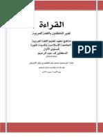 Medina Side Book Reading Level 1