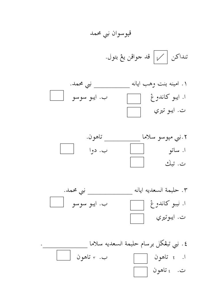 1464746873 - Contoh Soalan Akhir Thn Pendidikan Islam Thn 1 Kssr
