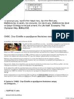 Cnbc_ Στην Ελλάδα Οι Εργαζόμενοι Δουλεύουν Ακόμη Και Απλήρωτοι