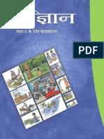 ncert book hindi medium class 6 science  full book