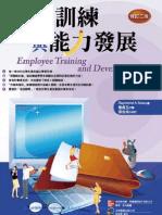1FC6員工訓練與能力發展