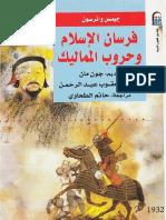 فرسان الاسلام وحروب المماليك