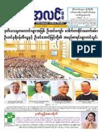 Myanma Alinn Daily_ 11 March 2016 Newpapers.pdf