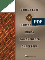 Nastolnaya Kniga Findira Pro-u4ot.info