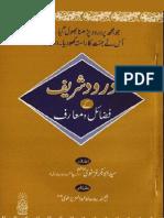 Darood Shareef Urdu Book