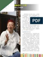 潘黛麗  走過台灣服飾設計三十年