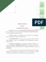 Ειρ.Αθ. 2201/2015