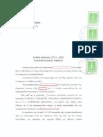Ειρ.Αθ. 4903/2015