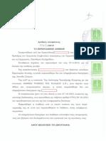 Ειρ.Αθ. 5303/2015