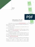 Ειρ.Αθ. 5991/2015