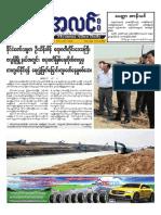 Myanma Alinn Daily_ 12 March 2016 Newpapers.pdf