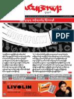 Myanmar Property Journal  Vol 2 No 76.pdf