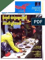 The Modern News Journal No 501.pdf
