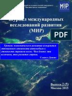 Журнал Международных исследований развития