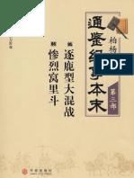柏杨版通鉴纪事本末(第3部.逐鹿型大混战.惨烈窝里斗).柏杨.扫描版