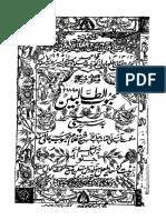 Mahboob Ut Taalibeen Girdhaaree Laal Urdu 40p