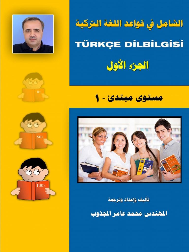 الجزء الأول الشامل في قواعد اللغة التركية