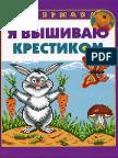 Frolova G a Ya Vyshivayu Krestikom
