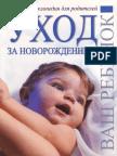 Entsiklopedia - Vash Rebenok - Ukhod Za Novorozhden (1)