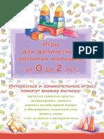 Igry_dlya_fizicheskogo_razvitia_malyshey_ot_0_do_2