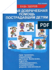Kazmin v D Pervaya Dovrachebnaya Pomosch Postradavshim Detyam