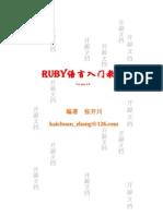 Rubyv1 0