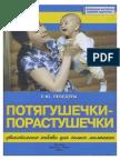 Lebedeva E Yu Potyagushechki-porastushechki Dvigatelnye Zabavy Dlya Samykh Malenkikh