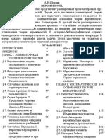 Ширяев А.Н. Вероятность
