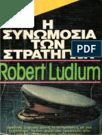 Robert Ludlum - Η Συνωμοσία Των Στρατηγών